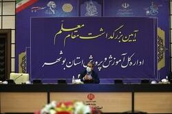 توجه ویژه به مطالبات فرهنگیان استان بوشهر ضروری است