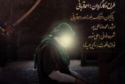 نمایش محیطی «دیداری در لیلة القدر» در بوشهر و برازجان اجرا میشود