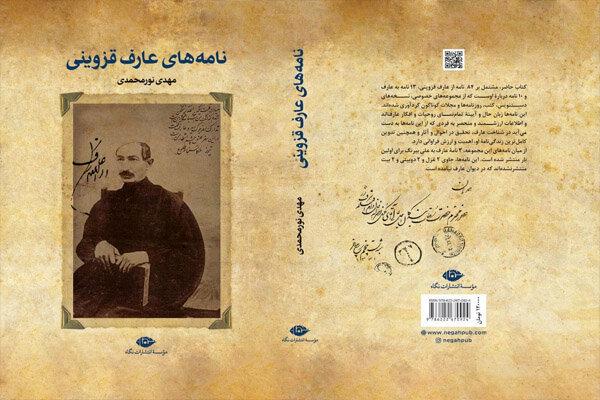 کشف زوایای پنهان زندگی عارف قزوینی با چاپ نامههایش