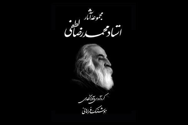 مجموعه آثار محمدرضا لطفی منتشر شد/ آوانگاری قطعات نایاب