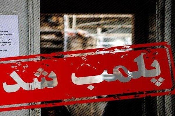 پلمب ۲۲ واحد مشاور املاک در محمدشهر و ماهدشت