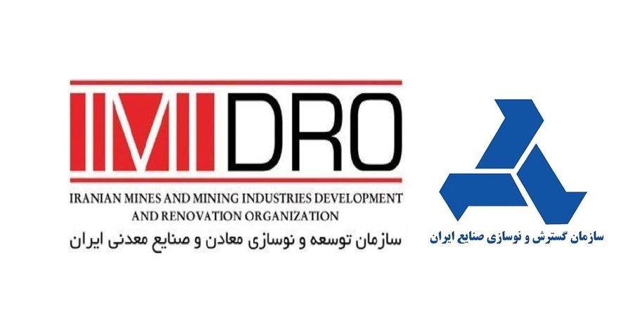 آیین نامه مجوز تهاتر مطالبات ایدرو و ایمیدرو و وزارت نفت با دولت