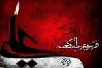 Condolences on martyrdom anniv of Imam Ali epitome of justice