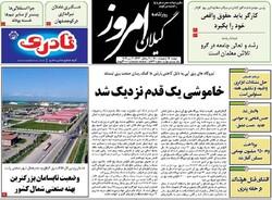 صفحه اول روزنامه های گیلان ۱۳ اردیبهشت ۱۴۰۰