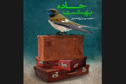 رمان جدید مجید پورولی درباره عرفانهای کاذب چاپ شد
