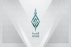 """جمعية """"الإحياء والتجديد"""" الاسم الجديد للاخوان المسلمين في ليبيا"""