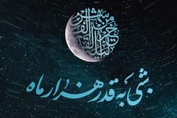 توصیههای میرزا جوادآقا ملکی تبریزی برای شب قدر/ درهای آسمانها در شب قدر باز میشود