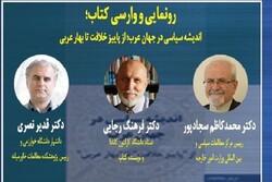 کتاب «اندیشه سیاسیدر جهان عرب» نقد و بررسی میشود