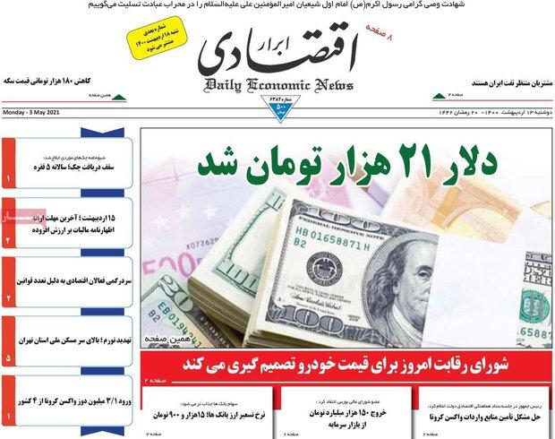 روزنامههای اقتصادی دوشنبه ۱۳ اردیبهشت۱۴۰۰