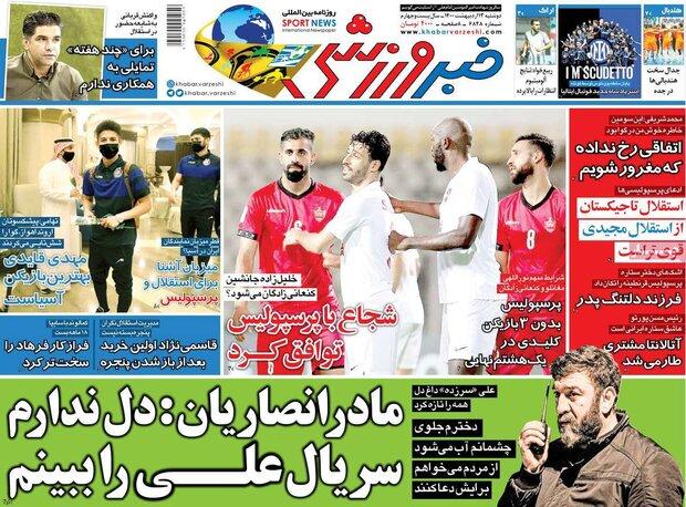 روزنامههای ورزشی دوشنبه ۱۳ اردیبهشت۱۴۰۰