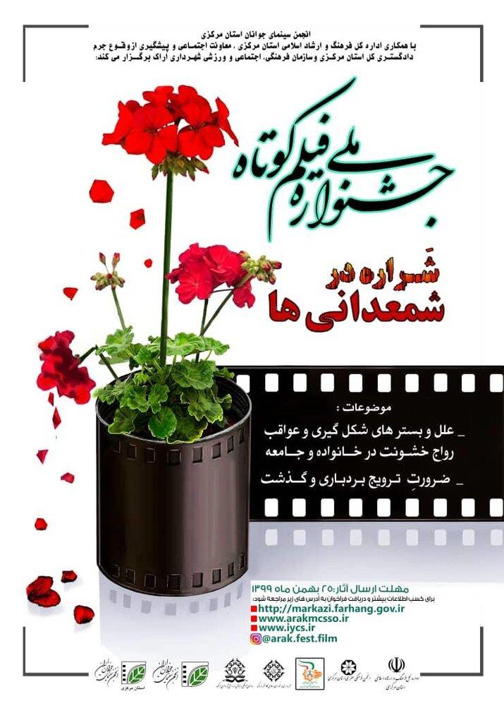 اختتامیه جشنواره «شراره در شمعدانی ها» هفته آینده برگزار میشود