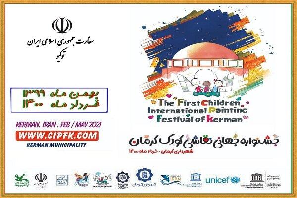 هنرمندان ۳۰کشور در جشنواره نقاشی کودک در کرمان شرکت کردند