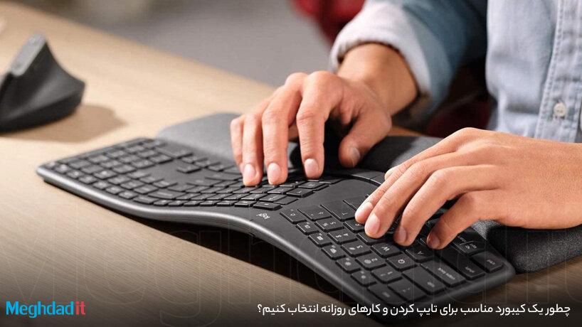 چطور یک کیبورد مناسب برای تایپ کردن و کارهای روزانه انتخاب کنیم؟