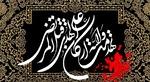سيف الجهل والتطرف اغتال الامام علي عليه السلام