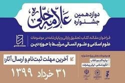 مهلت شرکت در جشنواره علامه حلی(ره) تا پایان خرداد ماه تمدید شد