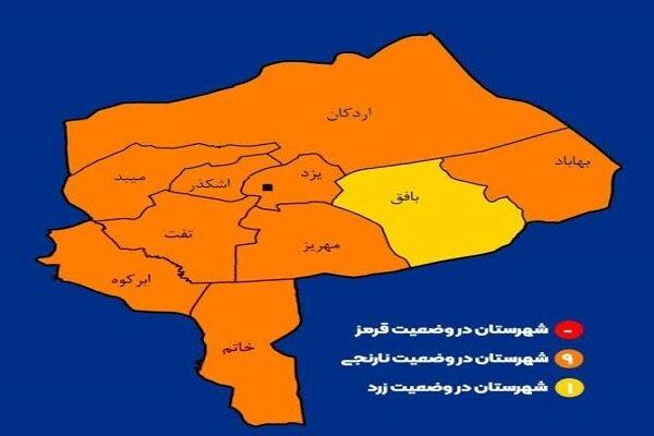 وضعیت کرونایی بافق زرد شد/۹ شهرستان یزد در شرایط نارنجی