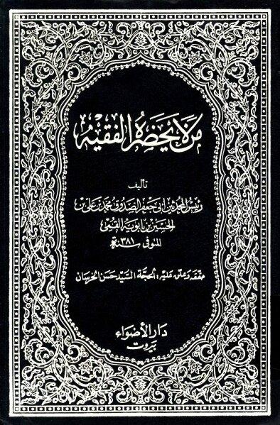 شیخ صدوق (ره)؛ عالمی که با دعای امام زمان (عج) بدنیا آمد