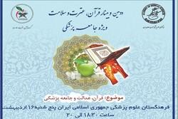 دومین وبینار قرآنی جامعه پزشکی برگزار می شود