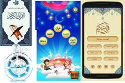 اپلیکیشن های قرآنی در حوزه آموزش قرائت را بشناسید