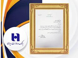 قدردانی وزیر فرهنگ و ارشاد اسلامی از حمایت مدیرعامل بانک صادرات