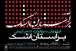 برگزیدگان سوگواره شعر «بر آستان اشک» در ۴ محور معرفی شدند/ بیش از ۳۰۰ شعر فاخر از شاعران کشور