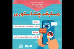 مسابقه بزرگ چتاستوری برای نوقلمهای ایرانی برگزار میشود