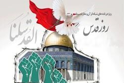 مسئله قدس مسئله اسلام و جامعه انسانی است