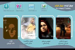 «عروسی مسلم» را در پلتفرمها ببینید/ نمایش سه فیلم کوتاه دیگر