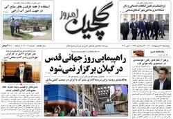 صفحه اول روزنامه های گیلان ۱۶ اردیبهشت ۱۴۰۰