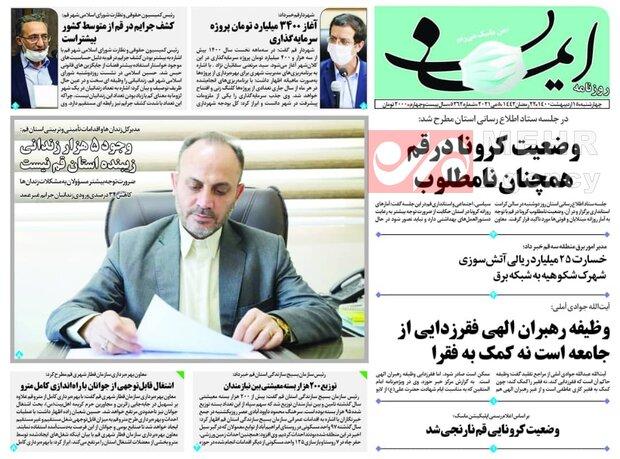 صفحه اول روزنامه های استان قم ۱۵ اردیبهشت ۱۴۰۰