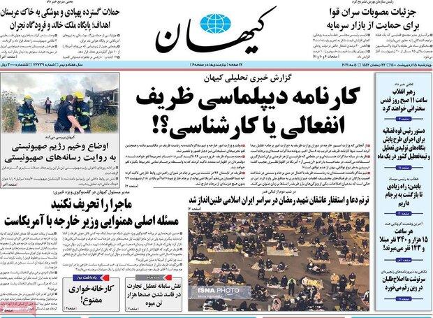 روزنامههای صبح چهارشنبه ۱۵ اردیبهشت۱۴۰۰