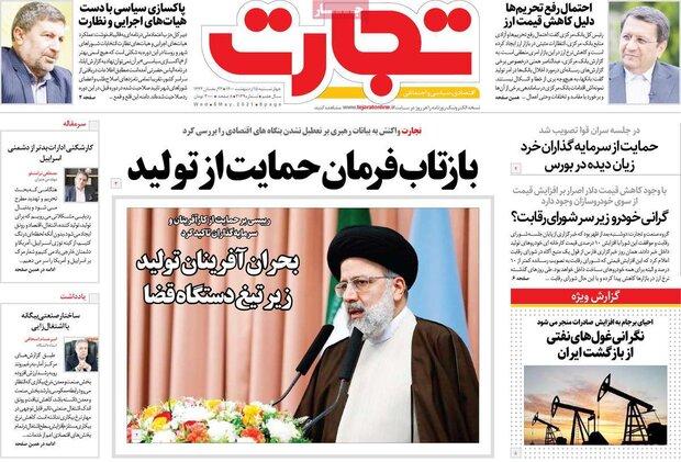 روزنامههای اقتصادی چهارشنبه ۱۵ اردیبهشت۱۴۰۰