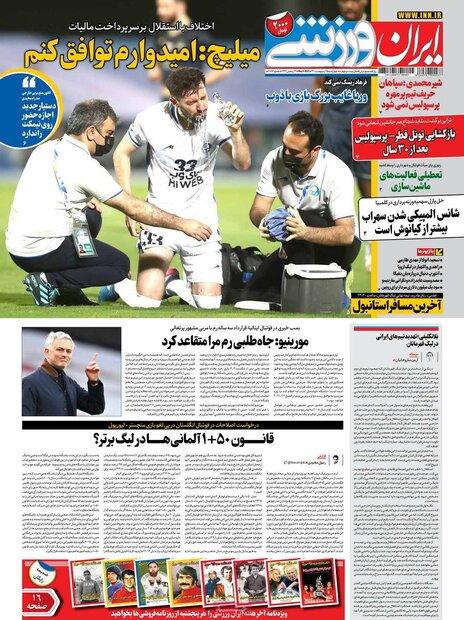 روزنامههای ورزشی چهارشنبه ۱۵ اردیبهشت۱۴۰۰