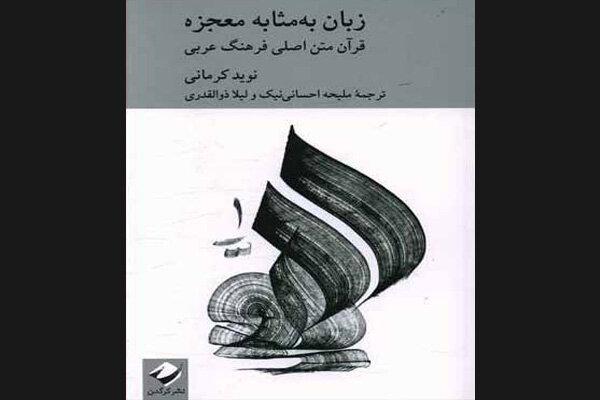 كرماني،كتاب،زبان،قرآن،مركز،فرهنگي،معجزه،اسلام،آثار،شهر،ذوالقدري