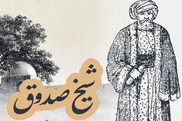 شیخ صدوق را بیشتر بشناسیم
