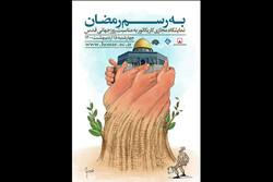 نمایشگاه مجازی «به رسم رمضان» دیدنی میشود