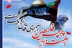 به اهتزاز در آمدن پرچم فلسطین بر فراز آسمان کرمانشاه