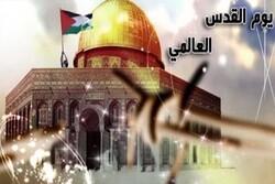 يوم القدس العالمي مناسبة هامة وتحمل أبعاداً عميقة