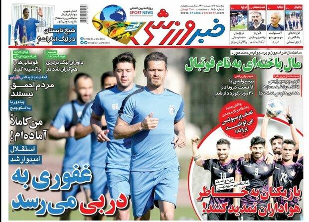 روزنامههای ورزشی پنجشنبه ۱۶ اردیبهشت۱۴۰۰