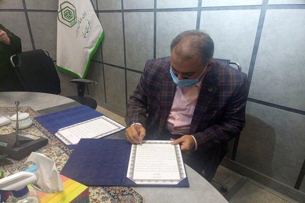 ثبت بزرگترین موقوفه بعد از پیروزی انقلاب اسلامی