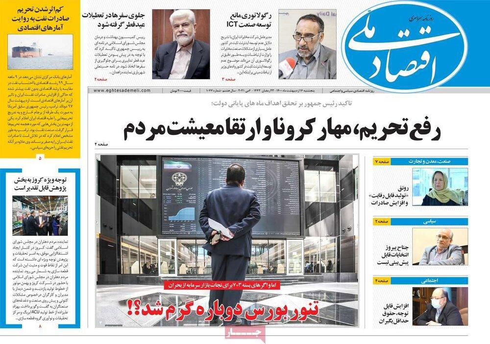 روزنامههای اقتصادی پنجشنبه ۱۶ اردیبهشت۱۴۰۰