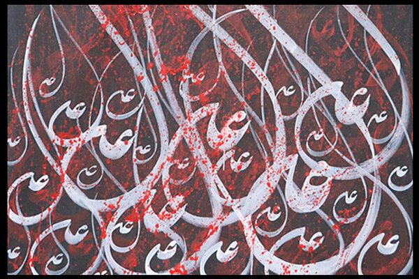 رونمایی از یک تابلوی نقاشیخط با محوریت حضرت علی(ع)