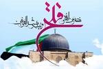 روز قدس نماد وحدت مسلمانان در برابر رژیم غاصب صهیونیستی است