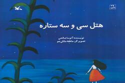کتاب «هتل سیوسه ستاره» برای بچهها منتشر شد