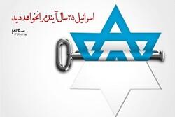 «تقاص خون قاسم حذف اسرائیله بسم الله»
