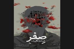 رمان ایرانی «صفر» درباره زندگی یکسرباز وظیفه چاپ شد