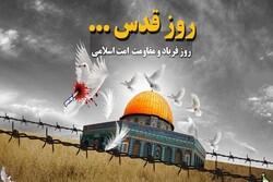 بیانیه اداره کل تبلیغات اسلامی ایلام به مناسبت روز جهانی قدس