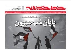 خط حزبالله با عنوان «پایان شب صهیون» منتشر شد