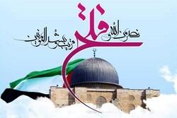 روز قدس نماد وحدت مسلمانان است/ حمایت از مظلومین و مقابله با ظالمان