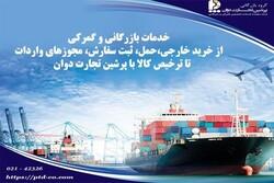 بررسی مسائل و دغدغههای تجار در واردات و صادرات کالا
